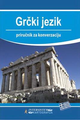 PRIRUČNIK ZA KONVERZACIJU GRČKI