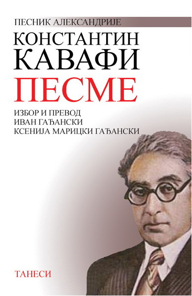 PESME KONSTANTIN KAVAFI