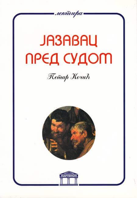 JAZAVAC PRED SUDOM