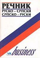 BUSINESS REČNIK RUSKO SRPSKI SRPSKO RUSKI