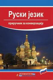 PRIRUČNIK ZA KONVERZACIJU RUSKI II IZDANJE