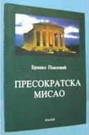 PRESOKRATSKA MISAO
