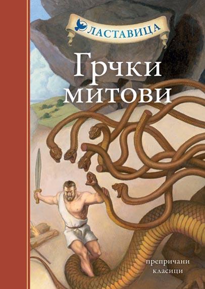 LASTAVICA GRČKI MITOVI TP