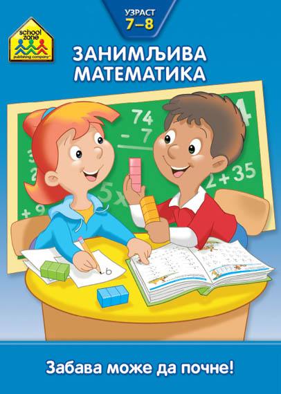 School zone ZANIMLJIVA MATEMATIKA UZRAST 7 DO 8 GODINA