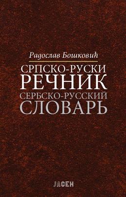 SRPSKO RUSKI REČNIK