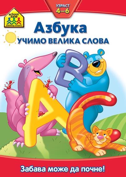 School zone AZBUKA UČIMO VELIKA SLOVA