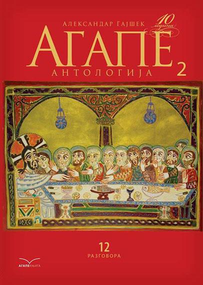 AGAPE ANTOLOGIJA 2
