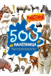 500 NALEPNICA ŽIVOTINJE