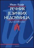 REČNIK JEZIČKIH NEDOUMICA XIII izdanje