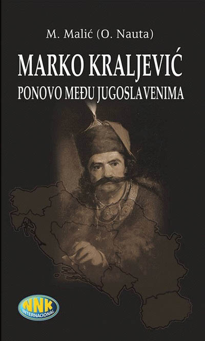 KRALJEVIĆ MARKO PONOVO MEĐU JUGOSLAVENIMA