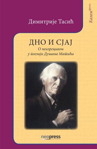 DNO I SJAJ o neizrecivom u poeziji Dušana Matića