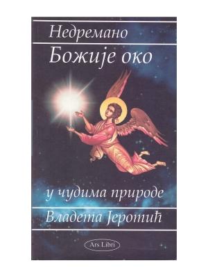 NEDREMANO BOŽIJE OKO U ČUDIMA PRIRODE