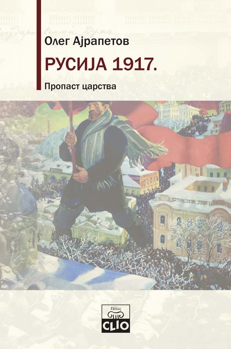 RUSIJA 1917 Propast carstva