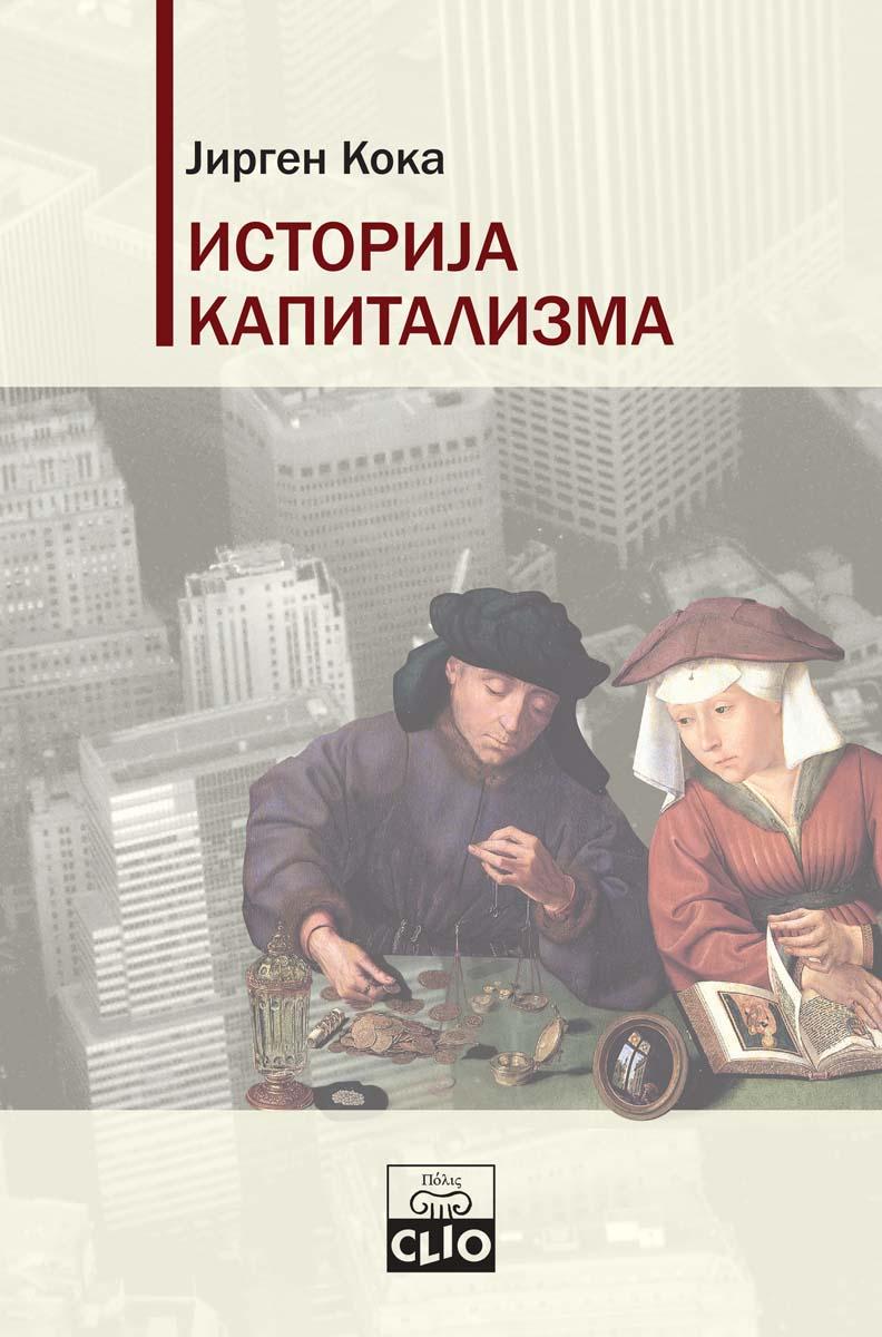 ISTORIJA KAPITALIZMA