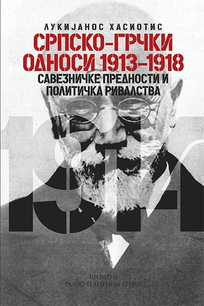 SRPSKO GRČKI ODNOSI 1913-1918