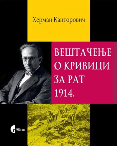 VEŠTAČENJE O KRIVICI ZA RAT 1914