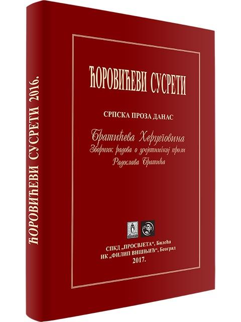 BRATIĆEVA HERCEGOVINA književno delo Radoslava Bratića