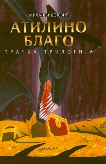 ATILINO BLAGO Tračka trilogija I
