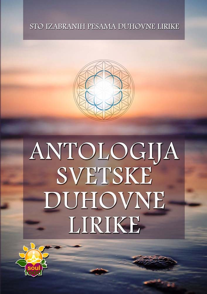 ANTOLOGIJA SVETSKE DUHOVNE LIRIKE