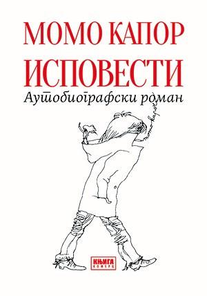 ISPOVESTI Autobiografski roman