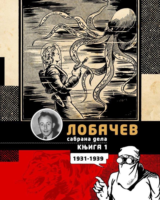 SABRANA DELA Knjiga 1 (1931 - 1939)