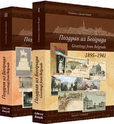 POZDRAV IZ BEOGRADA 1895-1941 / GREETINGS FROM BELGRADE