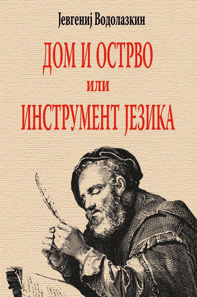 DOM I OSTRVO ILI INSTRUMENT JEZIKA