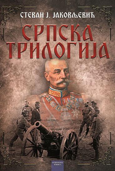SRPSKA TRILOGIJA 2. izdanje