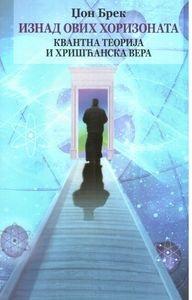 IZNAD OVIH HORIZONATA Kvantna teorija i hrišćanska vera