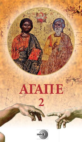 AGAPE 2