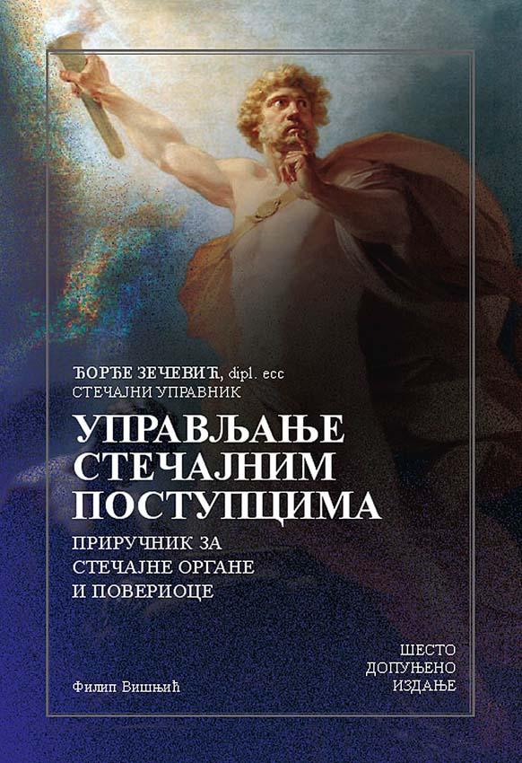 UPRAVLJANJE STEČAJNIM POSTUPCIMA 6. dopunjeno izdanje