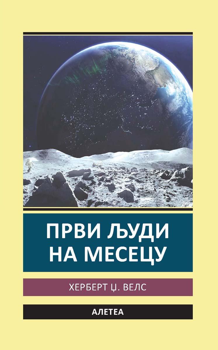 PRVI LJUDI NA MESECU