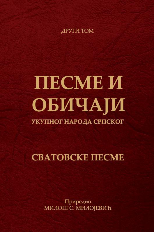 PESME I OBIČAJI UKUPNOG NARODA SRBSKOG Svatovske pesme