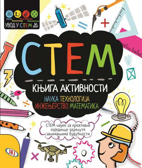 STEM Knjiga aktivnosti