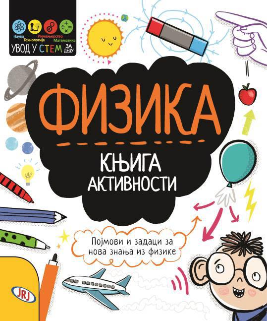 STEM FIZIKA Knjiga aktivnosti