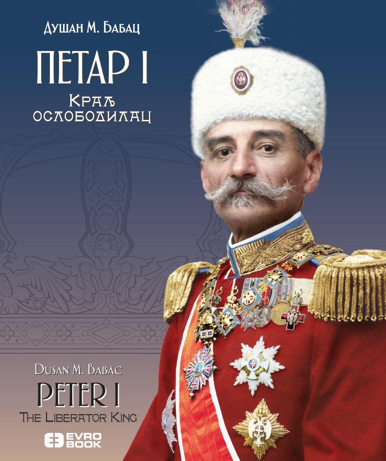 PETAR I Kralj oslobodilac PETER I The King Liberator