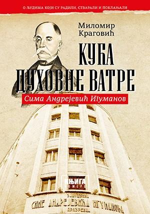 KUĆA DUHOVNE VATRE Sima Andrejević Igumanov