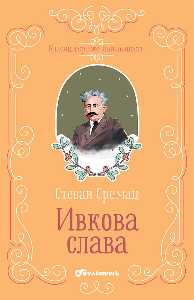 IVKOVA SLAVA TP