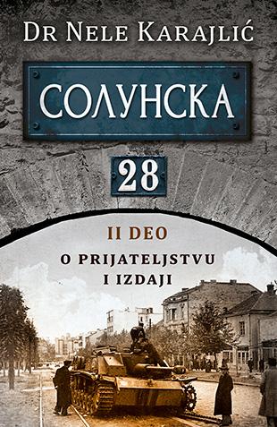 SOLUNSKA 28 II DEO - O prijateljstvu i izdaji