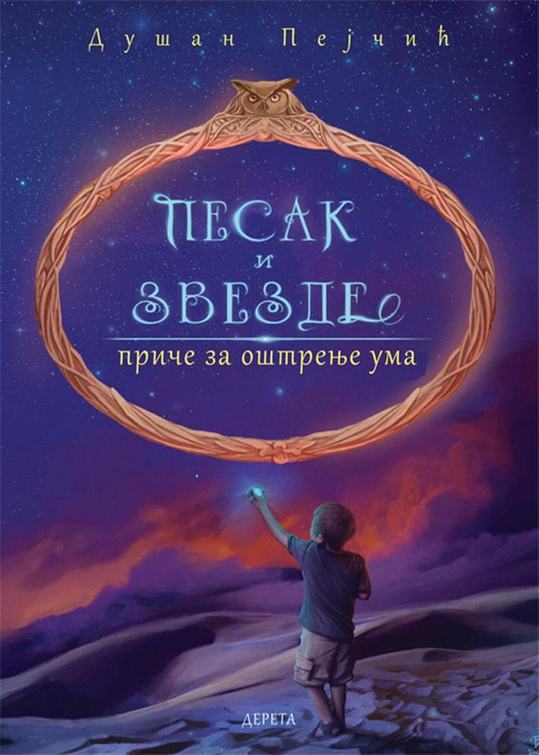 PESAK I ZVEZDE Priče za oštrenje uma II izdanje