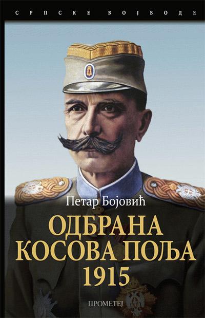 ODBRANA KOSOVA POLJA 1915