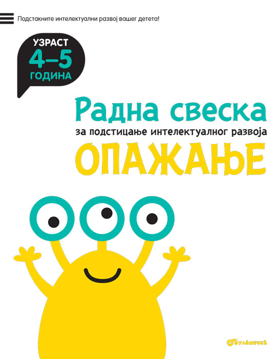 OPAŽANJE 4-5 Radna sveska za podsticanje intelektualnog razvoja