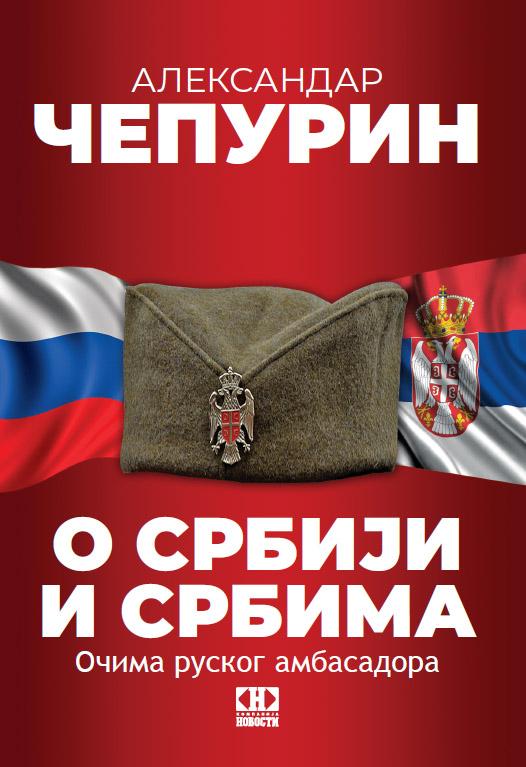 O SRBIJI I SRBIMA Očima ruskog ambasadora