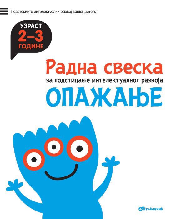 OPAŽANJE 2-3 Radna sveska za podsticanje intelektualnog razvoja