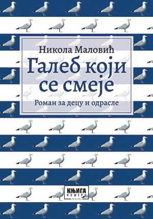 GALEB KOJI SE SMEJE roman za decu i odrasle