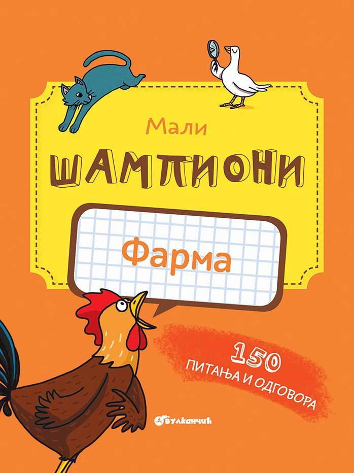 MALI ŠAMPIONI KVIZ Farma