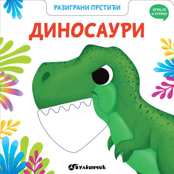 RAZIGRANI PRSTIĆI Dinosauri
