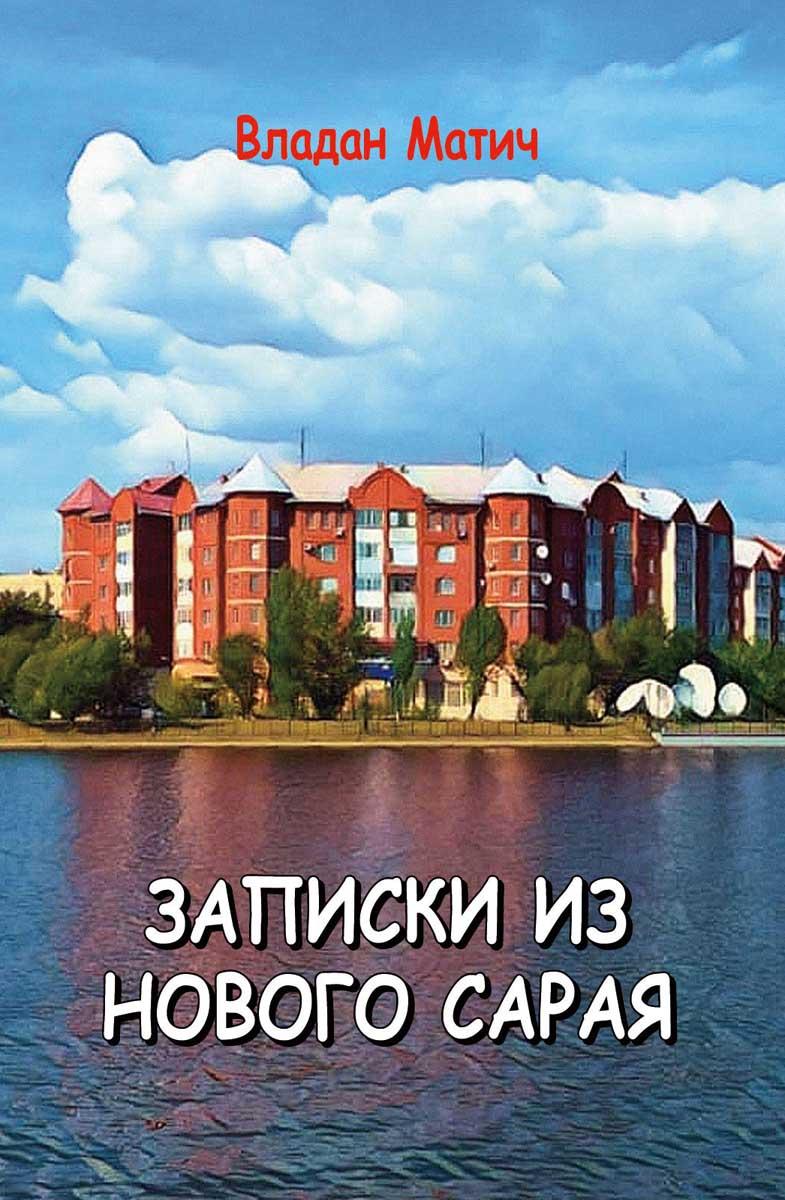 ZAPISI IZ NOVOG SARAJA (RUSKI)