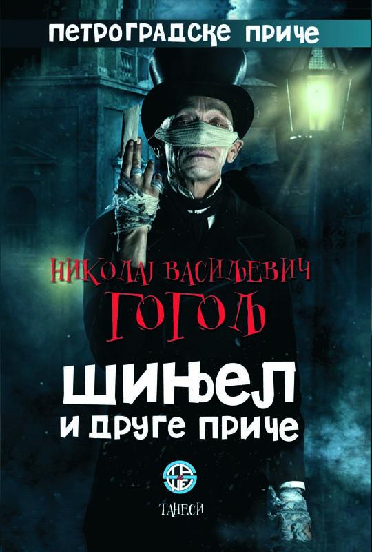 ŠINJEL I DRUGE PRIČE Petrogradske priče