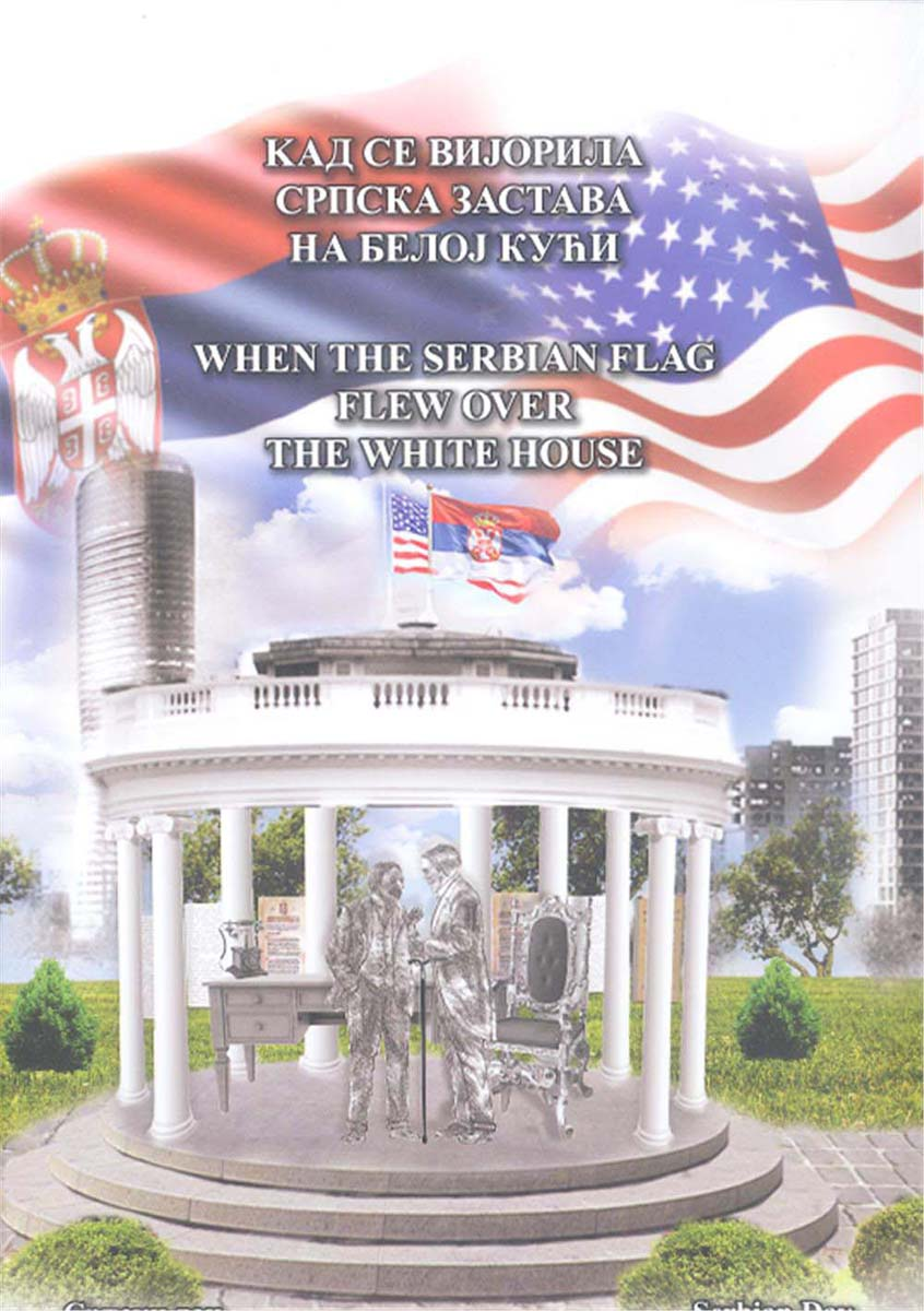 KAD SE VIJORILA SRPSKA ZASTAVA NA BELOJ KUĆI/ When the Serbian Flag flew over the White House